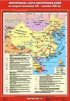 9 класс Восточная и Юго-Восточная Азия во второй половине XX - начале XXI века