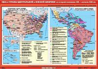 9 класс США и страны Центральной и Южной Америки во втор пол. XX - нач. XXI в