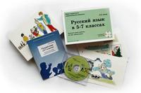 Альбомы разд. изобразительных материалов с СD Орфография. Русский язык в 5-7 классах