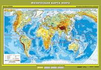 6 класс Физическая карта мира