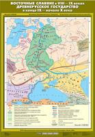 6 класс Восточные славяне в VIII - IX веках. Древнерусское государство в конце IX - начале X века