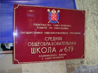 Общеобразовательные учреждения Вывеска настенная на пластике, объемная, с гербом (логотипом) 600х600