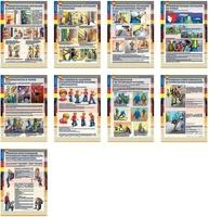 Распродажа со склада Комплект таблиц Поведение в криминогенных ситуациях (9 шт.)