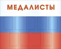 Визитки учреждений Медалисты
