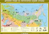 6 класс Карта «Древние люди  на территории нашей страны»