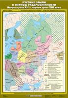 6 класс Русские земли в период раздробленности. Вторая треть XII - первая треть XIII века