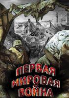 """История """"Первая Мировая война"""""""