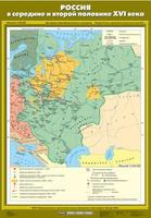 6 класс Россия в середине и второй половине XVI века