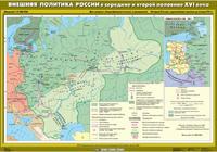 6 класс Внешняя политика России в середине и второй половине XVI века