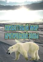 """Биология. Природоведение """"Животный мир Арктической зоны"""""""
