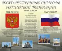 Стенды для детского сада Государственные символика РФ