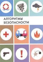 Брошюры Алгоритмы безопасности (справочное пособие по действиям в ЧС)