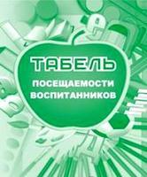 Книги учета Табель посещаемости воспитанников