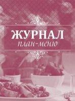 Финансово-хозяйственная часть Журнал план-меню