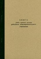Распродажа со склада Книга учета личного состава работников школы