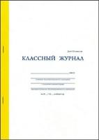 Классные журналы Классный журнал для V-IХ классов (бумага офсетная № 1)