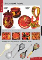 Искусство Комплект таблиц Основы декоративно-прикладного искусства (12 таблиц)