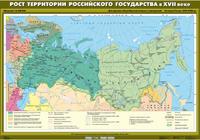 7 класс Рост территории Российского государства в XVII веке