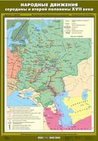 7 класс Народные движения середины и второй половины XVII века