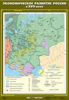 7 класс Экономическое развитие России в XVII веке
