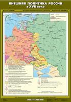7 класс Внешняя политика России в XVII веке