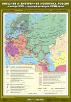 7 класс Внешняя и внутренняя политика России в конце XVII - первой четверти XVIII вв.