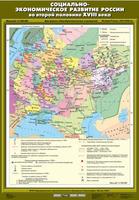 7 класс Социально-экономическое развитие России во второй половине XVIII века