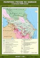 8 класс Политика России на Кавказе в начале XIX века
