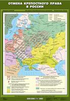 8 класс Отмена крепостного права в России