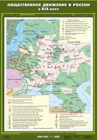 8 класс Общественное движение в России в XIX веке