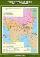 8 класс Русско-турецкая война 1877-1878 гг.