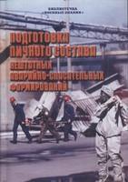 Брошюры Подготовка личного состава нештатных аварийно-спасательных формирований