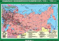 9 класс Социально-экономическое развитие СССР в 1920-х -1930-х гг.