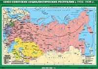 9 класс Карта «Союз Советских Социалистических  Республик  в 1922-1939 г К-1909