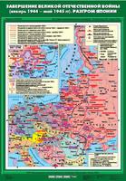 9 класс Завершение Великой Отечественнной войны (январь 1944 - май 1945 гг). Разгром Японии
