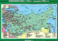 9 класс Советский Союз в 1950-х - середине 80 гг.