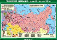 9 класс Российская Федерация в конце XX - начале XXI века