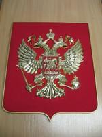 Символика Герб Российской Федерации (настенный, объёмный)