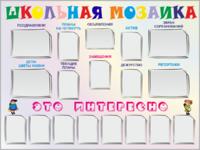 """Общеобразовательные учреждения Стенд информационный """"Школьная мозаика"""""""