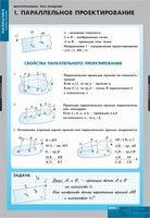 Таблицы Комплект таблиц Многогранники. Тела вращения 11 таблиц + 64 карточки