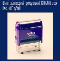 Самонаборные Штамп самонаборный прямоугольный  4913 GRM 6 строк