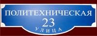 Адресные таблички (Домовые знаки) Адресная табличка 850х350