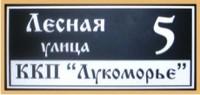 Адресные таблички (Домовые знаки) Адресная табличка600х300