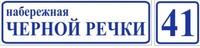 Средне-специальное, высшее образование Адресная табличка 1650х500; 500х500