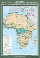 7 класс Африка. Хозяйственная деятельность населения