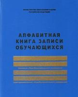 Кадры и бухучет Алфавитная книга записи обучающихся