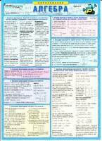 Раздаточные пособия Алгебра ч.4. Линейная алгебра