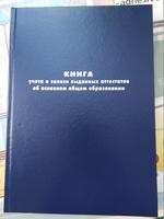 Книги учета Книга учета и записи выданных аттестатов об основном общем образовании