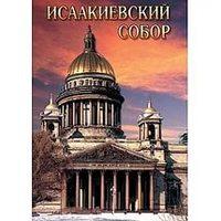 """История """"Исаакиевский собор""""     (русс.,англ.)"""