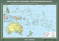 7 класс Австралия и Океания. Политическая карта